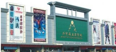 GuangDa Foreign Trade Shoes Center Guangzhou
