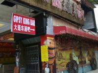 Gipsy King Bar