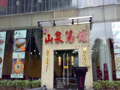 Shanquan Tangguan