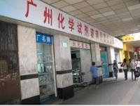 Renmin Nanlu Chemical Products Equipment Wholesale Market Guangzhou