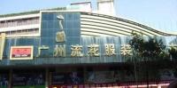 Liuhua Clothing Wholesale Market Guangzhou