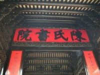 Ancestral Temple of the Chen Family (Chen Clan Academy)