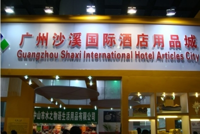 Shaxi International Hotel Supplies Wholesale Market Guangzhou