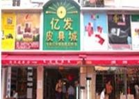 Yifa Wholesale Market Guangzhou