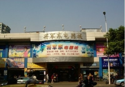 Jiangjun Dong Electric Center Guangzhou