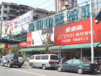 Haiyin electrical Center Guangzhou