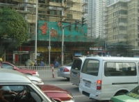 Shengtaosha Leisure Club