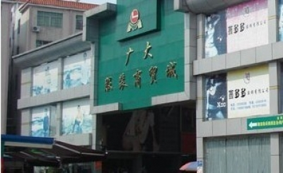 Guangda Clothing Wholesale Market Guangzhou