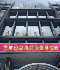 Dongbao Women and Baby Clothing Wholesale Market Guangzhou
