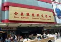 Jinxiang Clothing Wholesale Market Guangzhou