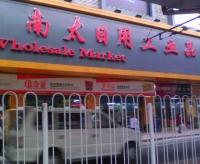Nantai Supplies Industrial Wholesale Market Guangzhou