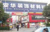 Anwar Decoration Material City Guangzhou