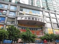 Hi-Tech Building Digital Center Guangzhou