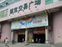Debao Trade Wholesale Market Guangzhou