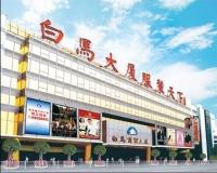 Guangzhou-Baima clothing wholesale building