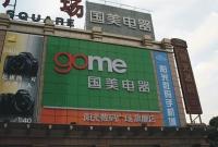 Gome Electronics