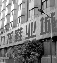 JiuLong Shoes City Guangzhou
