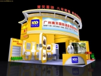Nantian International Hotel Supplies Wholesale Market Guangzhou