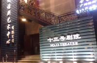 No. 13 Theater