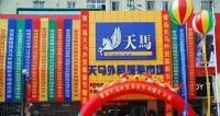 Tianma Clothing Wholesale Market Guangzhou
