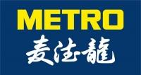 METRO Store(Guangzhou Branch )