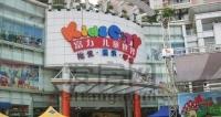 R & F Children's World Guangzhou