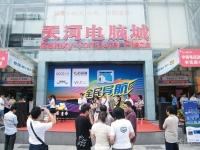 Galaxy Computer Plaza Guangzhou
