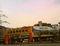 Shixi Decoration Material City Guangzhou