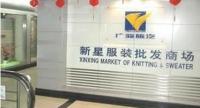 Xinxing Clothing Wholesale Market Guangzhou