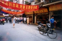 Hualin Jade Street and Yuansheng Xijie Street