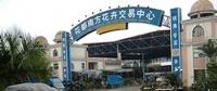 Wholesale Market Guangzhou-Huadu Nanfang Flowers Trading Center