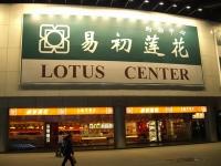 Lotus Supermarket